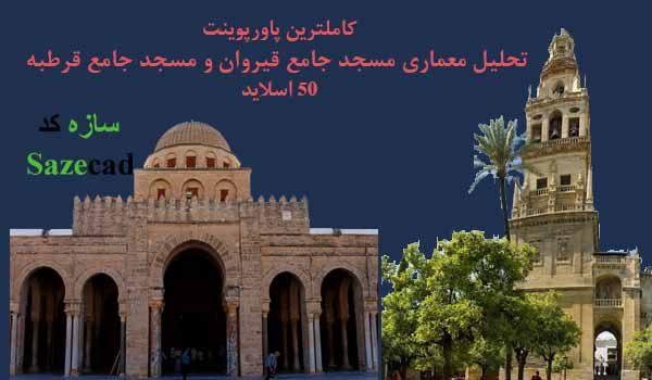 تحلیل معماری مسجد جامع قیروان و مسجد جامع قرطبه