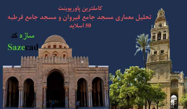 پاورپوینت تحلیل مسجد جامع قیروان و قرطبه