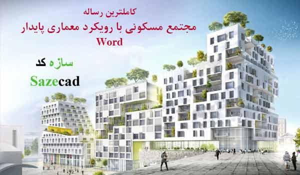 مطالعات مجتمع مسکونی با رویکرد معماری پایدار
