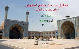 پاورپوینت تحلیل مسجد جامع اصفهان با اتوکد
