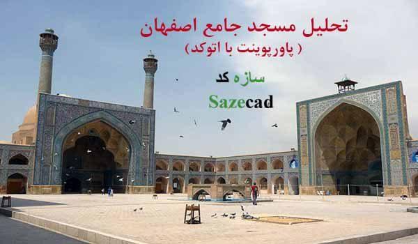 دانلود کاملترین پاورپوینت معماری مسجد جامع اصفهان همراه با اتوکد