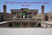 تحلیل مسجد آقا بزرگ کاشان (پاورپوینت _ اتوکد)