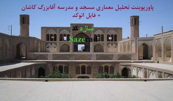 پاورپوینت معماری مسجد و مدرسه آقابزرگ کاشان با پلان اتوکدی