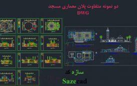 دو نمونه پلان مسجد dwg