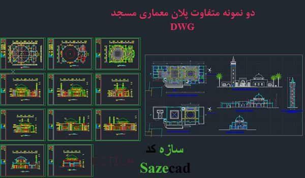فایل اتوکدی مسجد