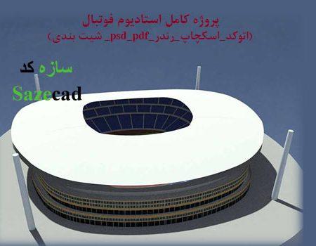 پروژه کامل استادیوم ورزشی با مدارک کامل