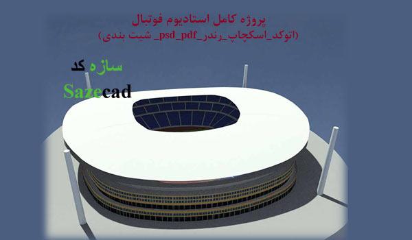 پروژه کامل استادیوم ورزشی (اتوکد+اسکچاپ+رندر+شیت بندی+psd)