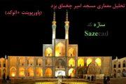 تحلیل مسجد امیر چخماق (پاورپوینت + اتوکد)