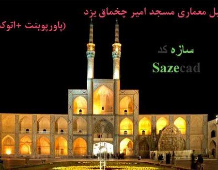 پاورپوینت معماری مسجد امیر چخماق یزد با فایل اتوکد