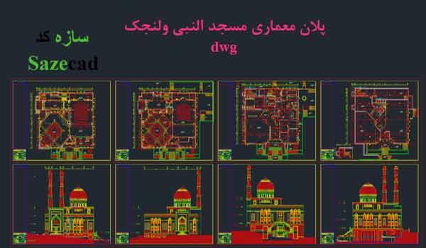 پلان مسجد النبی ولنجک با ریزفضاها dwg
