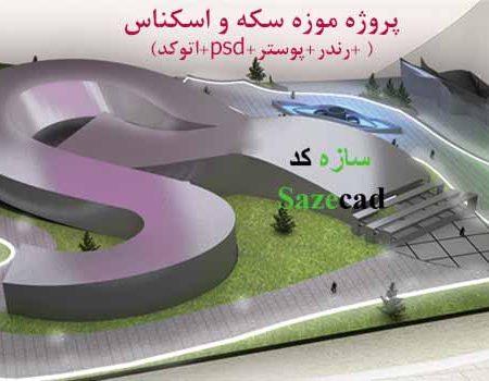 پروژه موزه طرح 3 (اتوکد+رندر+پوستر+ psd)