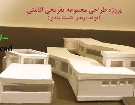 طراحی معماری مجموعه اقامتی تفریحی با استخر سرپوشیده