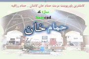 پروژه مرمت حمام خان کاشان