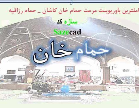 پروژه شناخت و آسیب شناسی حمام خان کاشان