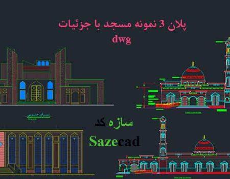 3 پلان مسجد متفاوت dwg با جزئیات