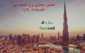 پاورپوینت معماری برج خلیفه دبی