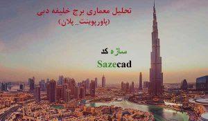 معماری برج خلیفه دبی (پاورپوینت_پلان)