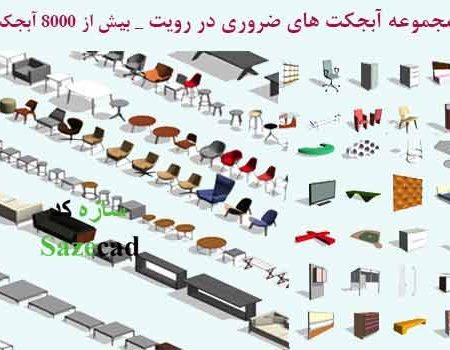 مجموعه آبجکت های ضروری در رویت _ بیش از 8000 آبجکت