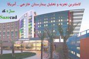 پاورپوینت تحلیل بیمارستان خارجی با پلان