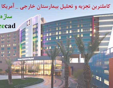 تحلیل کامل دو بیمارستان خارجی (پاورپوینت + پلان)