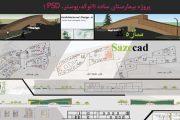 پروژه بیمارستان (اتوکد، پوستر، psd)