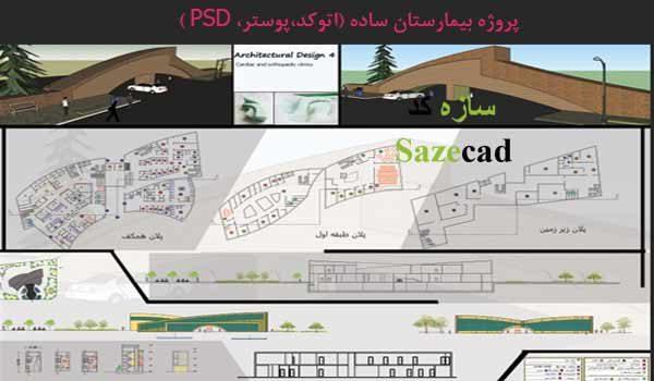 پروژه آماده طرح 4 معماری