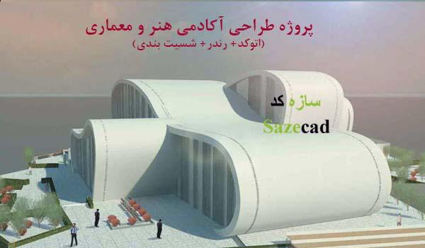 پروژه آکادمی هنر و معماری (اتوکد+ رندر+ شیت بندی)