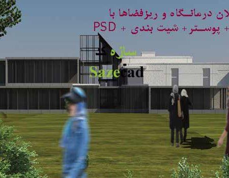 پروژه کامل درمانگاه (اتوکد+ رندر+ psd و پوستر)