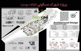 پلان شهرک مسکونی dwg با پوستر