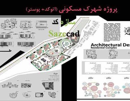 پروژه معماری شهرک مسکونی (اتوکد+ شیت بندی)