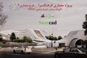 پروژه معماری فرهنگسرا (اتوکد، رندر، پوستر و psd)
