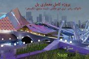 پروژه معماری پل (اتوکد، مکس، پوستر، رندر)