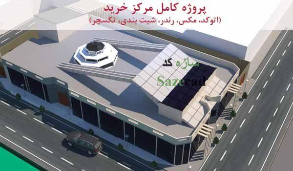 طراحی معماری مرکز خرید (اتوکد، شیت بندی، مکس، پوستر)
