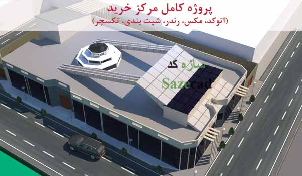 پروژه معماری مرکز خرید (اتوکد، 3d max، رندر، پوستر، تکسچر)