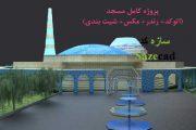 پروژه مسجد (اتوکد+ مکس +رندر+ پوستر + psd)