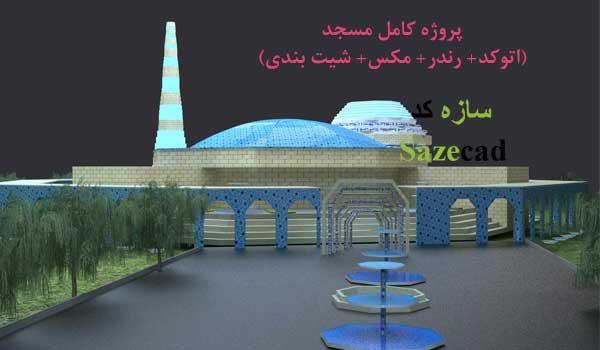 پروژه آماده مسجد (پلان+ سه بعدی+ رندر و پوستر)