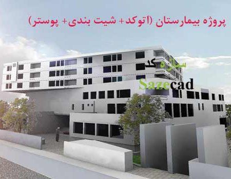 پروژه کامل بیمارستان (اتوکد+ رندر+ شیت بندی و پوستر)