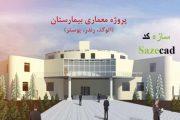 پروژه معماری بیمارستان (اتوکد، رندر، پوستر)
