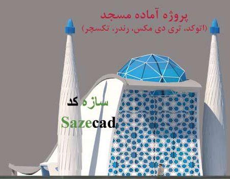 پروژه دانشجویی مسجد (اتوکد، تری دی مکس، رندر، تکسچر)