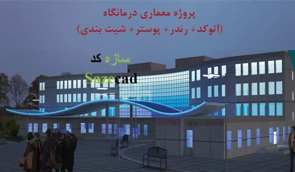 پروژه طرح 4 _ طراحی درمانگاه با ریزفضاها (اتوکد+ رندر+ پوستر+ شیت بندی)