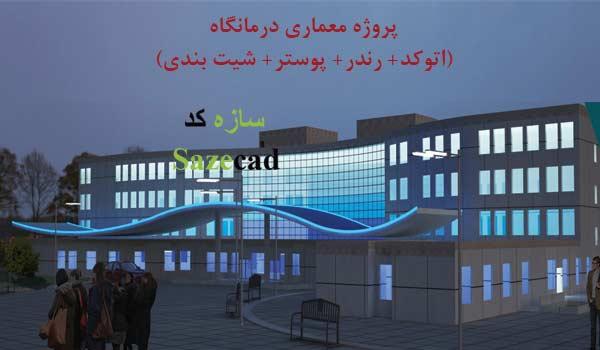 پروژه طرح 4 معماری (اتوکد +رندر+ شیت بندی+ پوستر)
