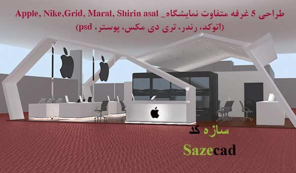 پروژه طراحی غرفه نمایشگاه (اتوکد، رندر، مکس، پوستر، psd)