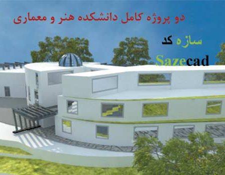 دو نمونه پروژه طراحی دانشکده هنر و معماری (اتوکد_ شست بندی)