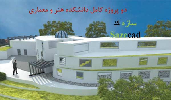 2 پروژه آماده دانشکده هنر و معماری