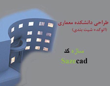 پروژه آماده دانشکده معماری (اتوکد+ شیت بندی +پوستر)