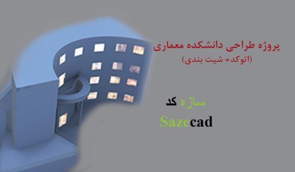پلان دانشکده معماری dwg با شیت بندی و پوستر