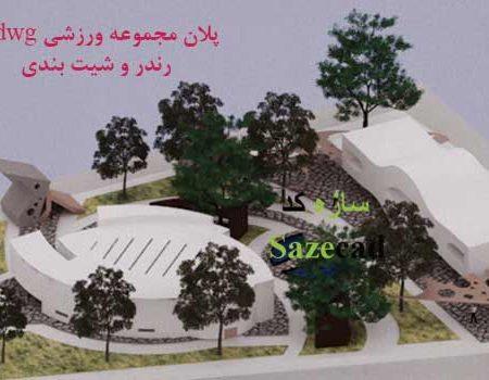 پروژه معماری مجتمع ورزشی