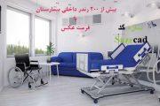 بیش از 200 رندر داخلی بیمارستان