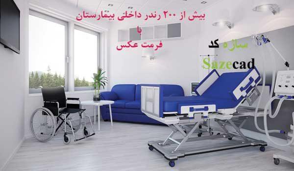 رندرهای داخلی بیمارستان باکیفیت