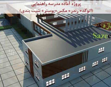 پروژه کامل مدرسه راهنمایی با تمام مدارک